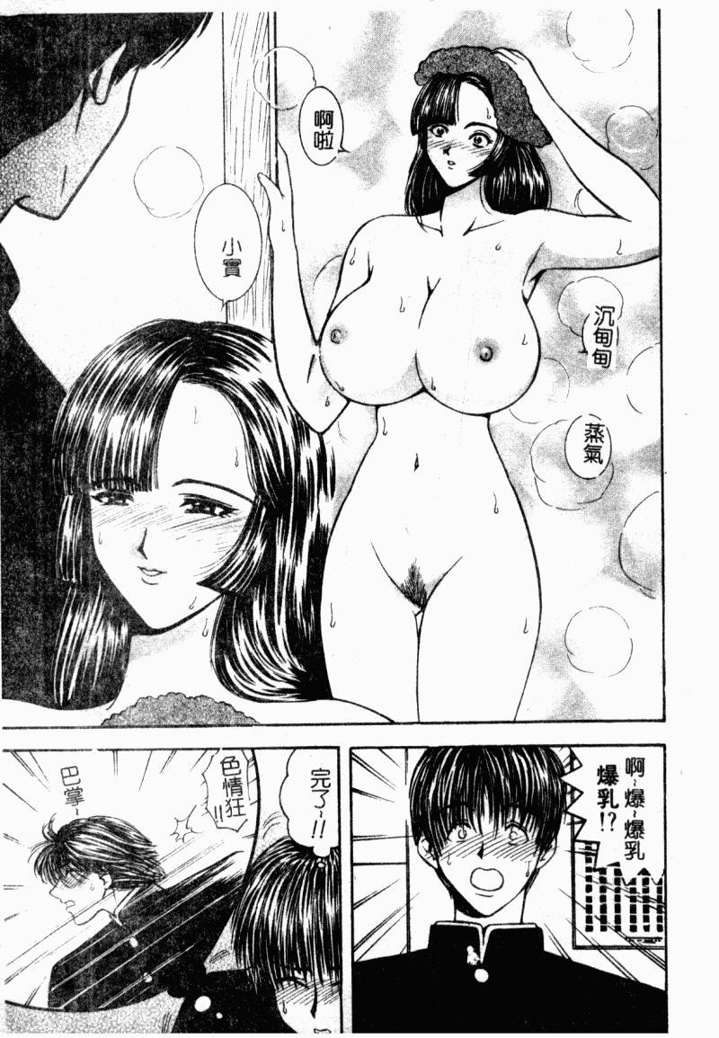 Inai Densetsu 48
