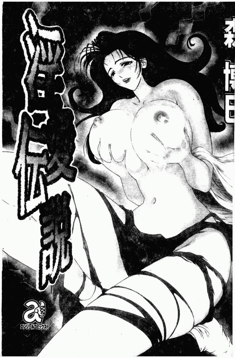 Inai Densetsu 4