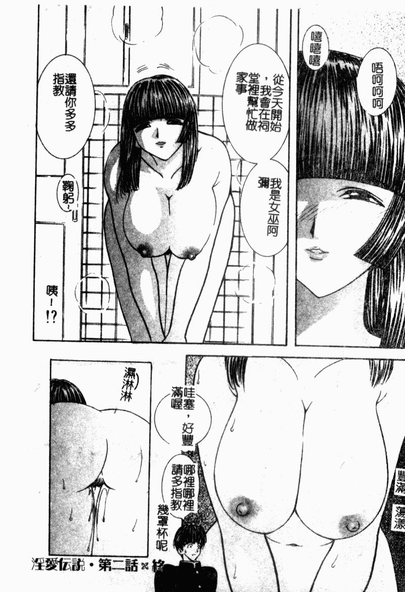 Inai Densetsu 49