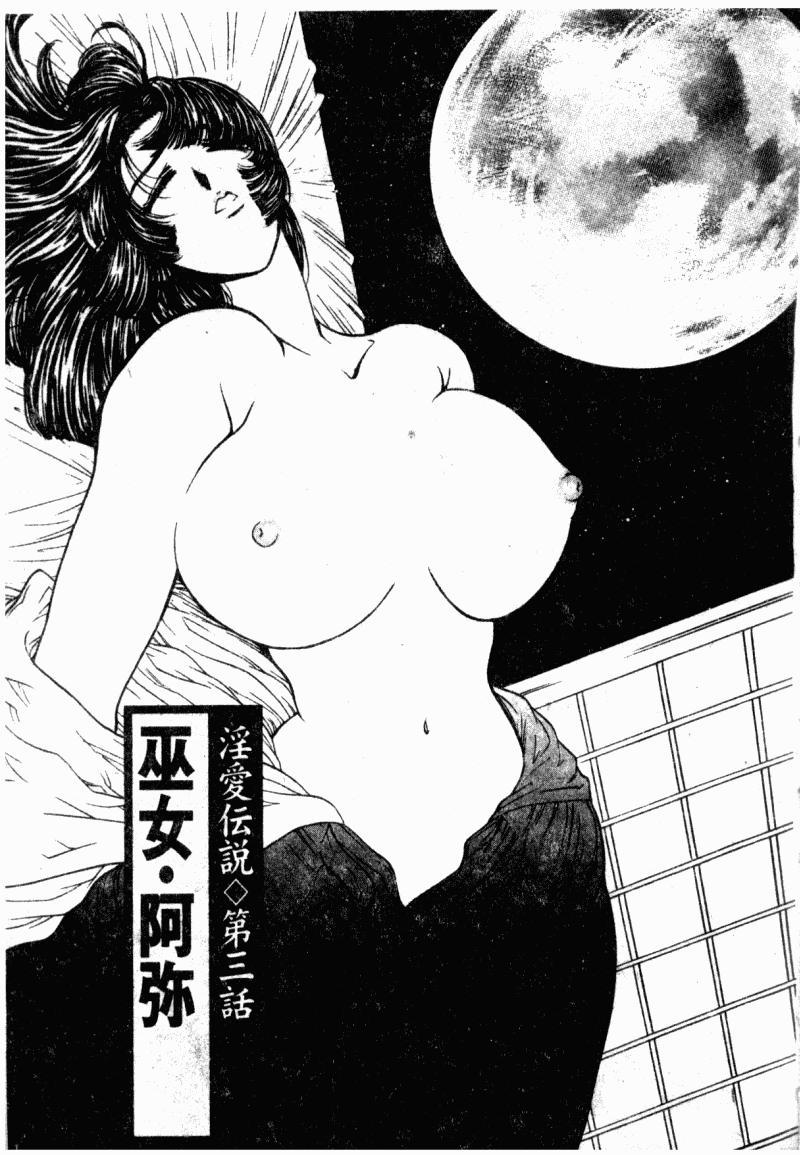 Inai Densetsu 50