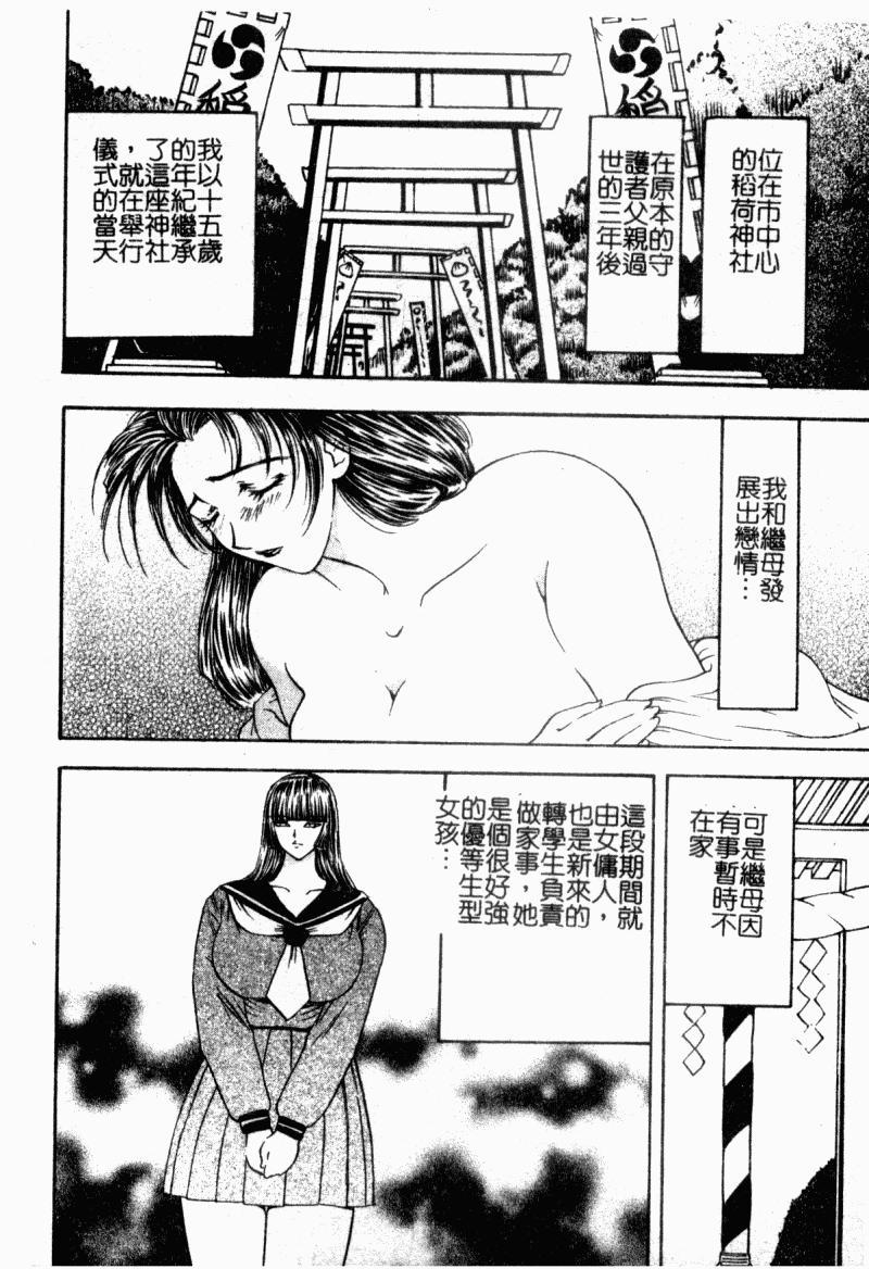 Inai Densetsu 51