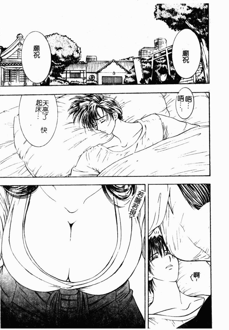 Inai Densetsu 52