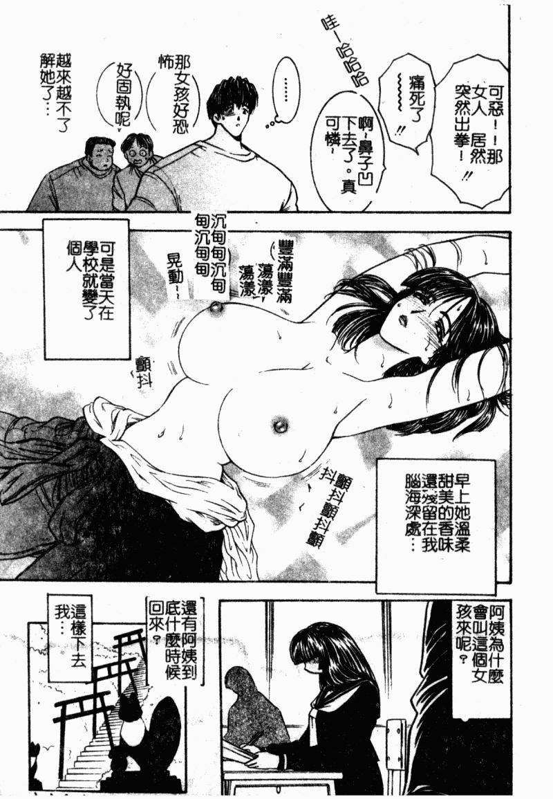 Inai Densetsu 58