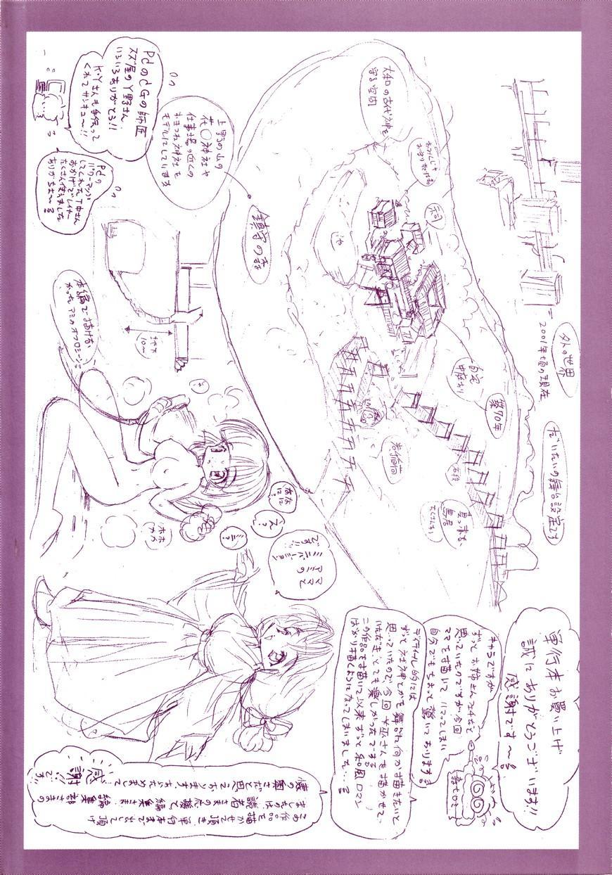 Inai Densetsu 5