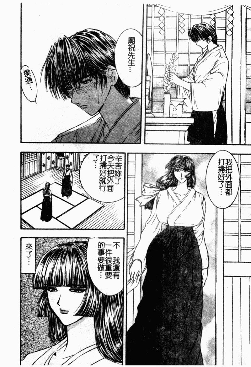 Inai Densetsu 59