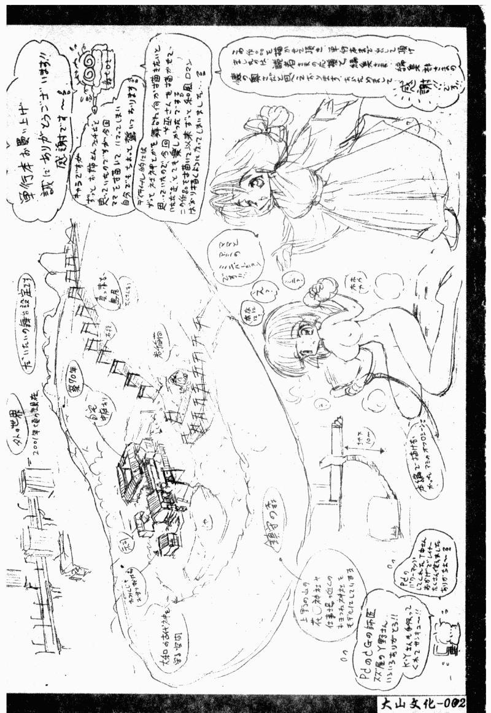 Inai Densetsu 6