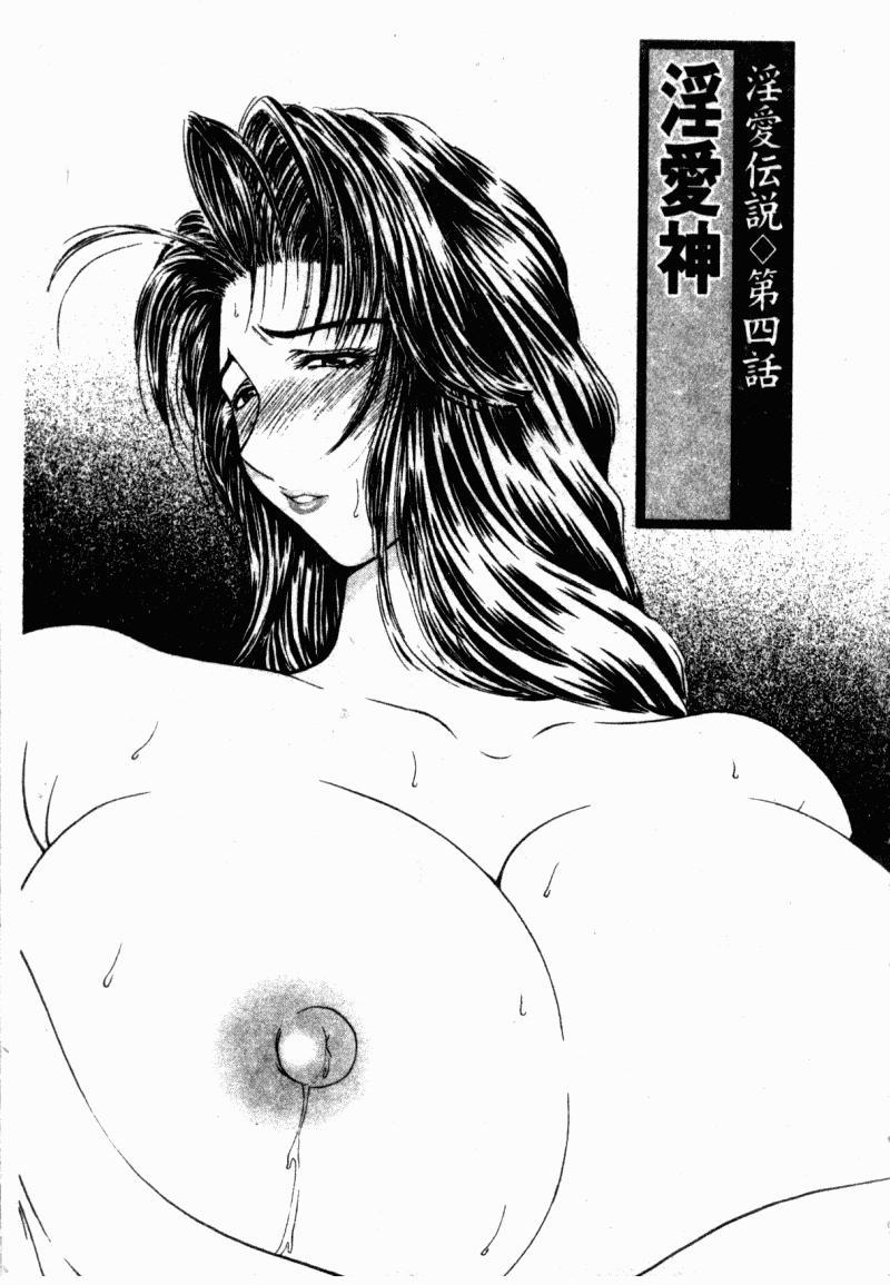 Inai Densetsu 70