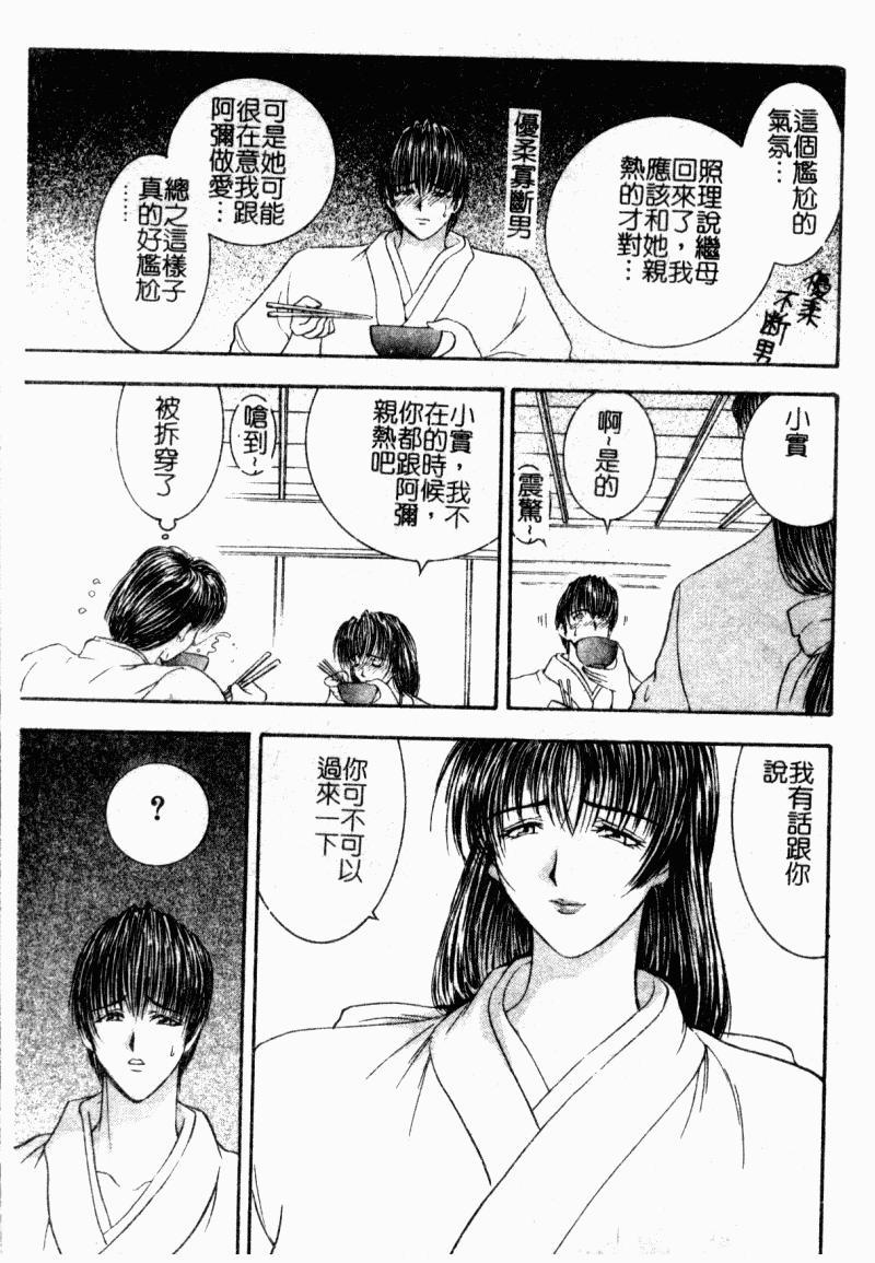 Inai Densetsu 72