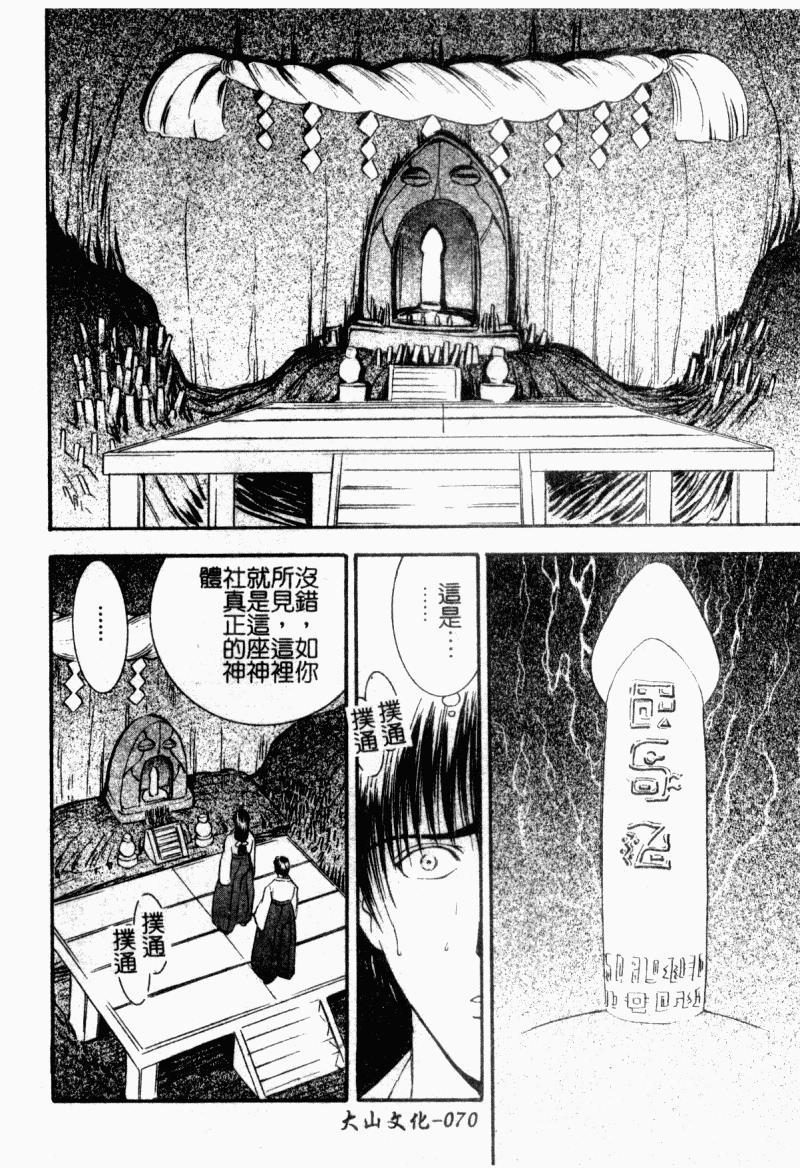 Inai Densetsu 75