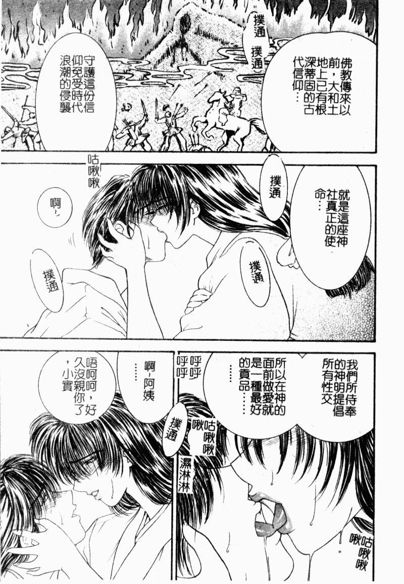 Inai Densetsu 76
