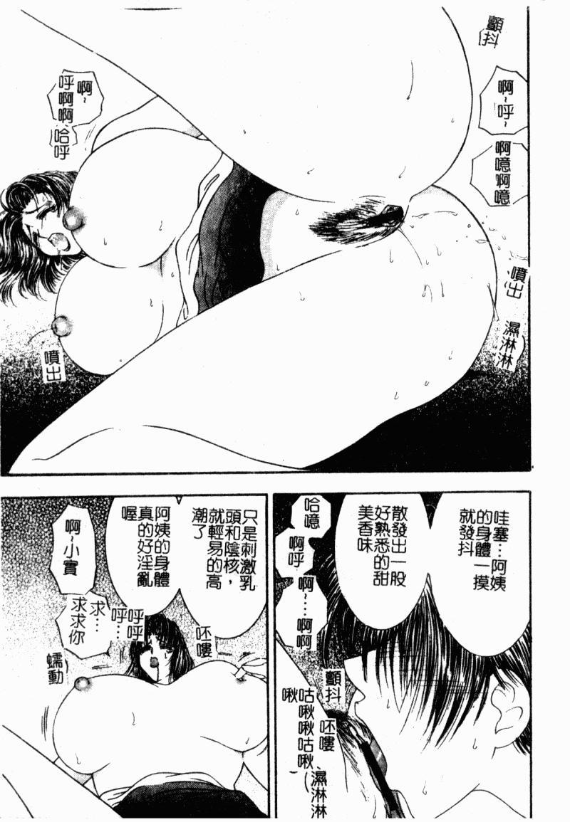 Inai Densetsu 82