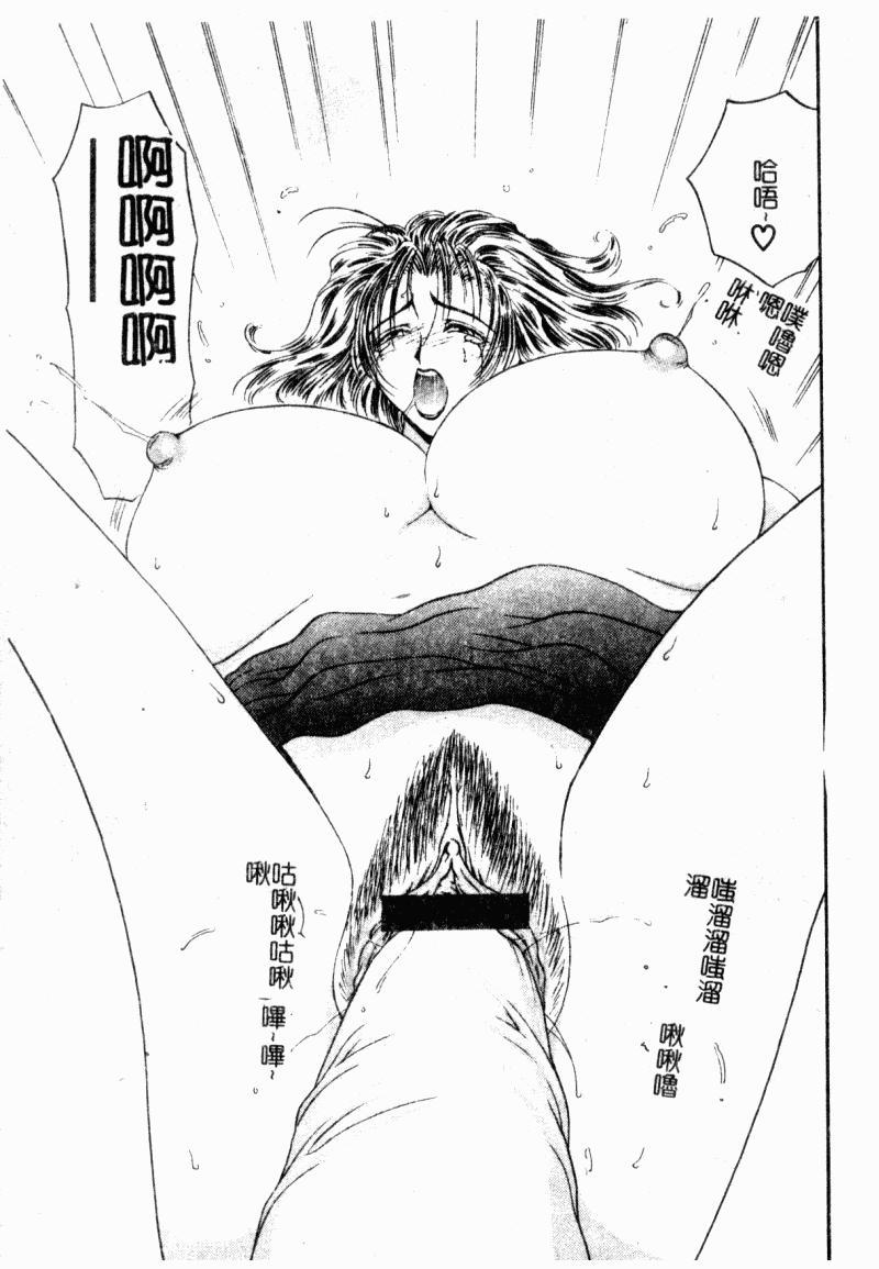 Inai Densetsu 84