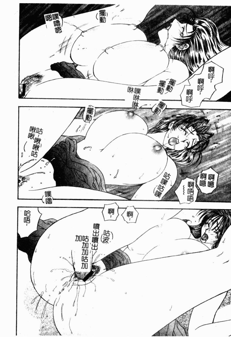 Inai Densetsu 85