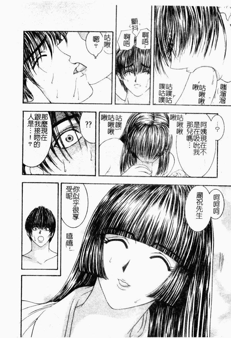 Inai Densetsu 87