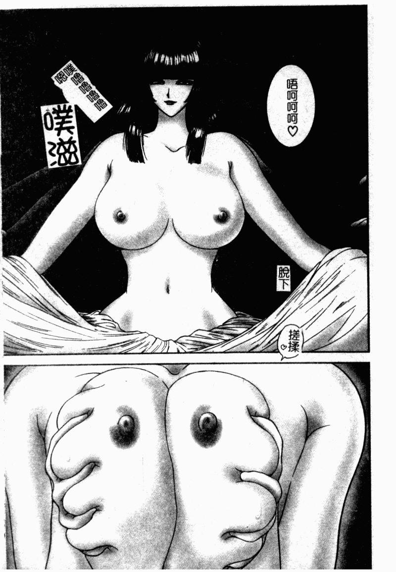 Inai Densetsu 92