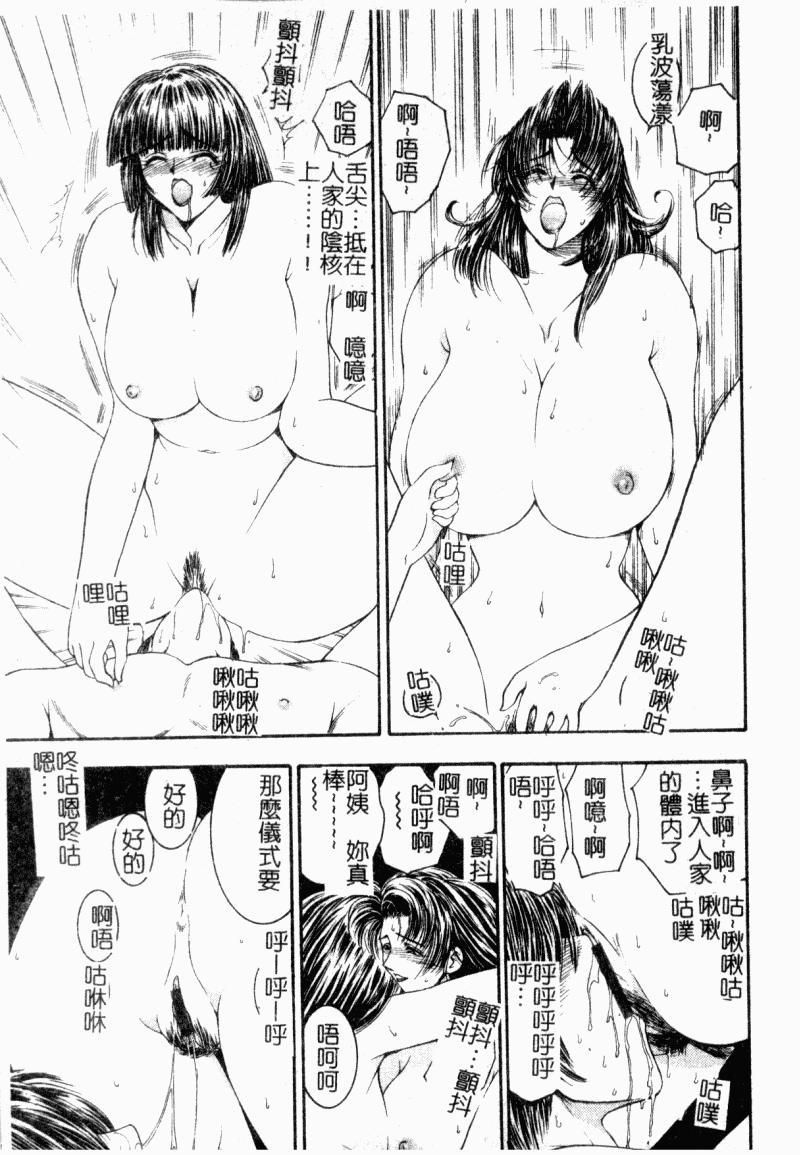 Inai Densetsu 96