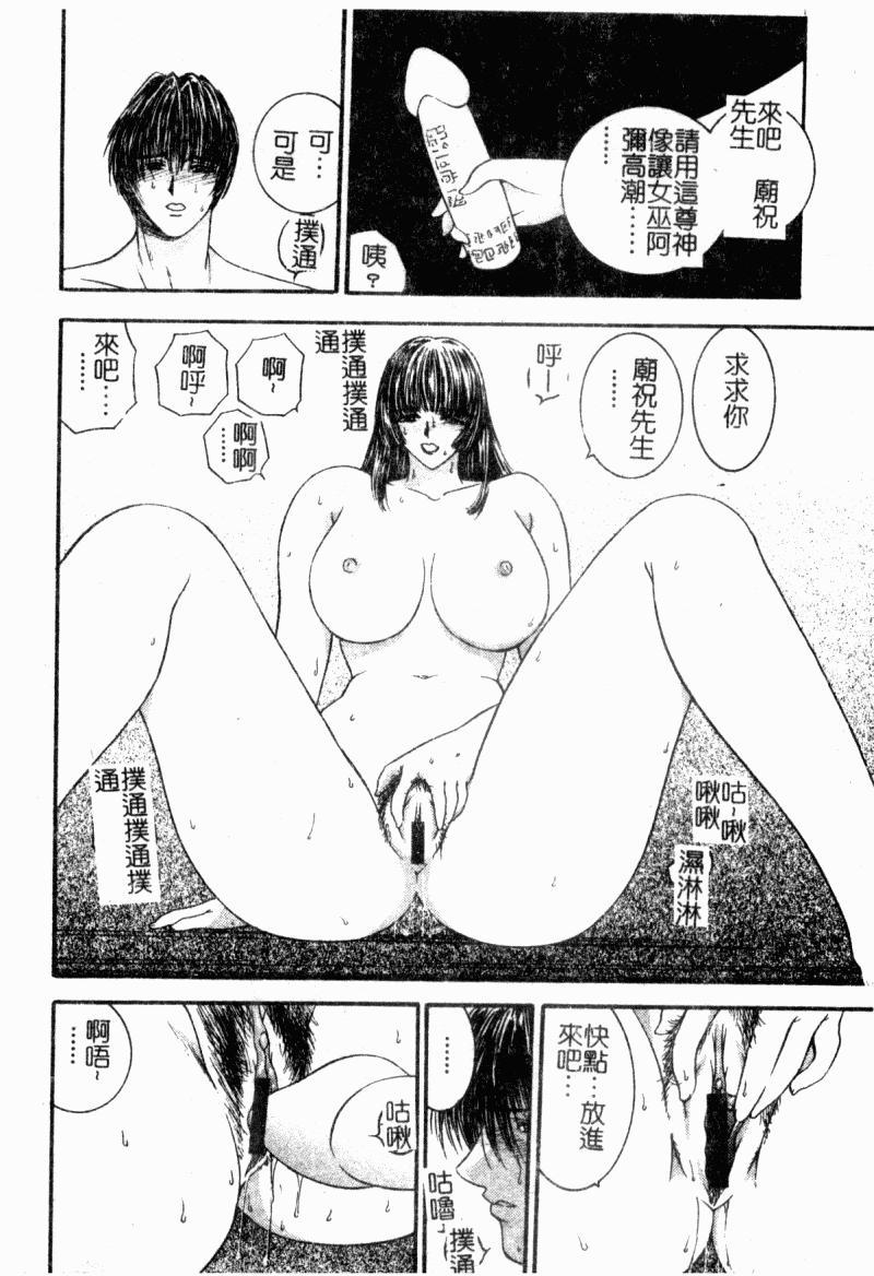 Inai Densetsu 97