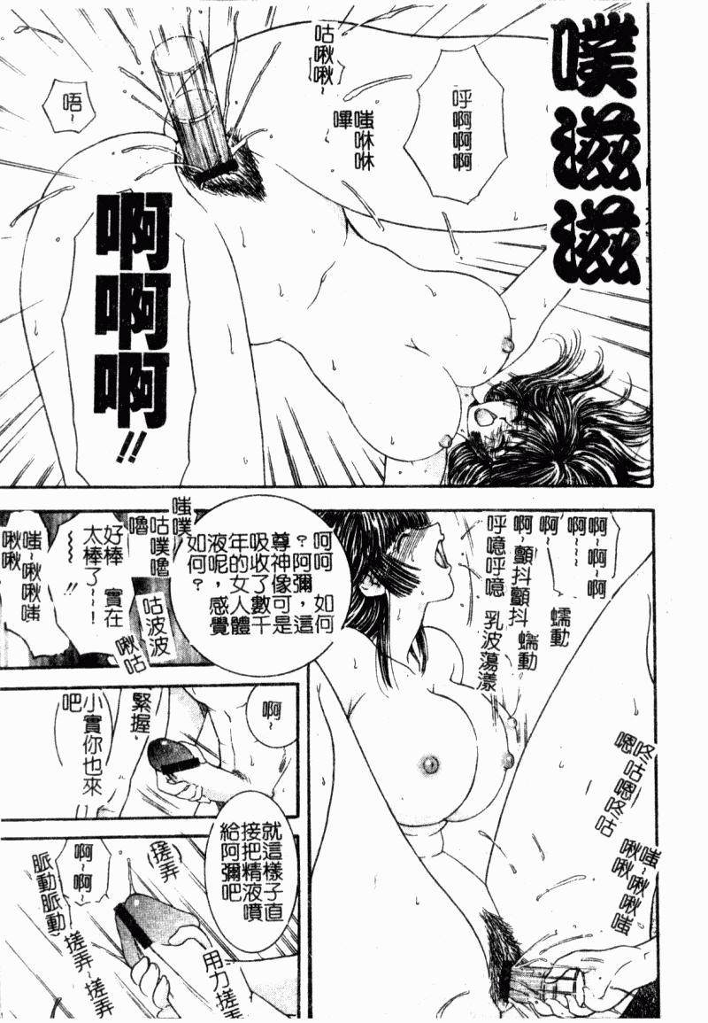 Inai Densetsu 98