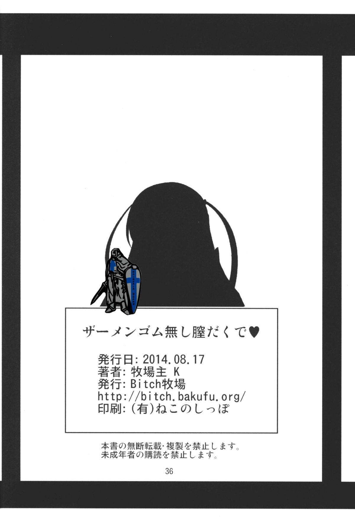 Semen Gum-nashi Chitsudaku de 37