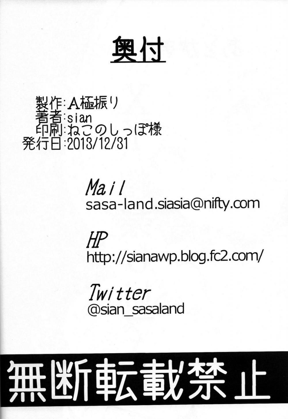 Karin to ShiroNatsume 24