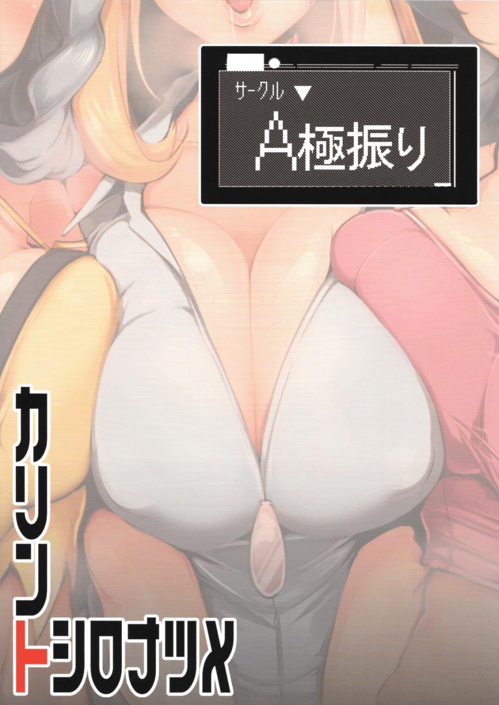 Karin to ShiroNatsume 29