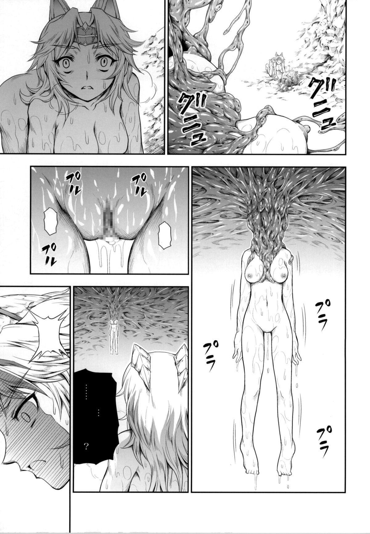 Solo Hunter no Seitai 4 The third part 16