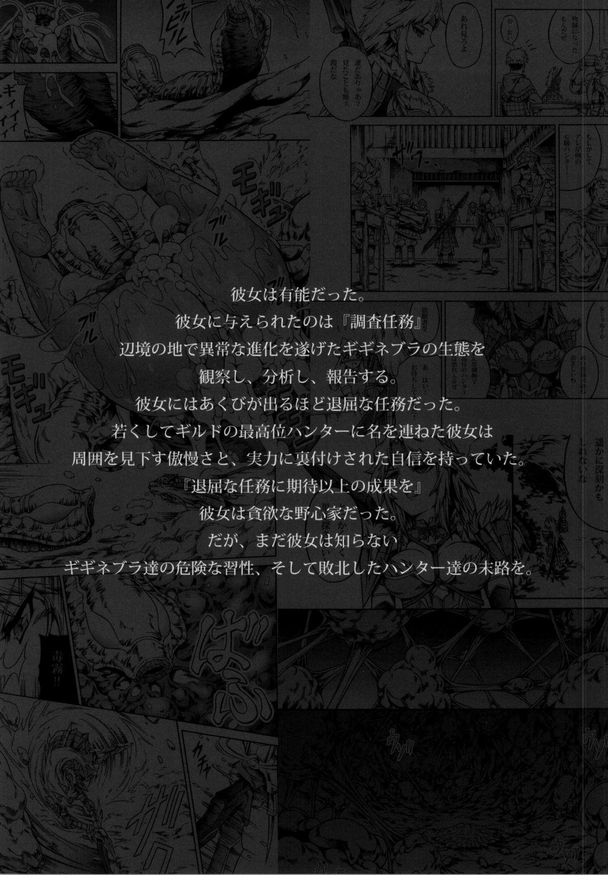 Solo Hunter no Seitai 4 The third part 3
