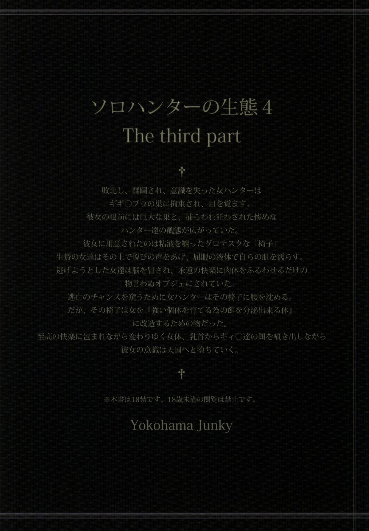Solo Hunter no Seitai 4 The third part 51