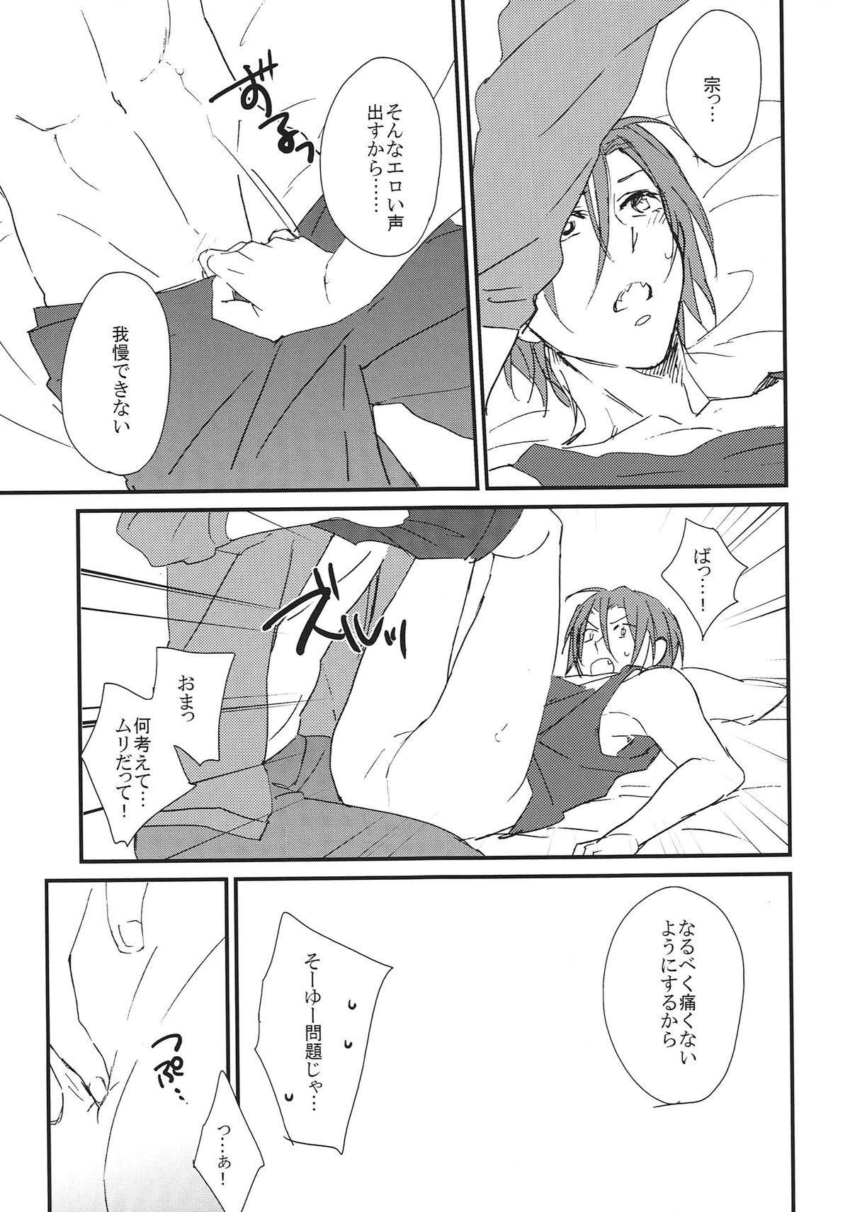 Bed wa Shita-ha. 11