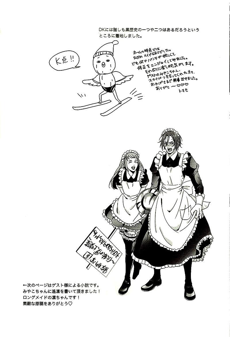 Maid Rin 31