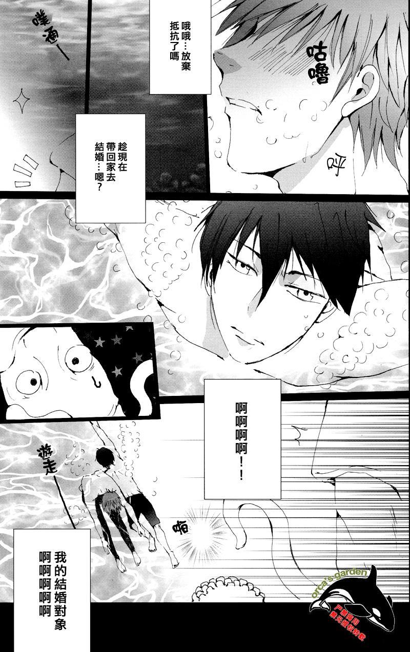 Mako-chan wo Ika sou! 9