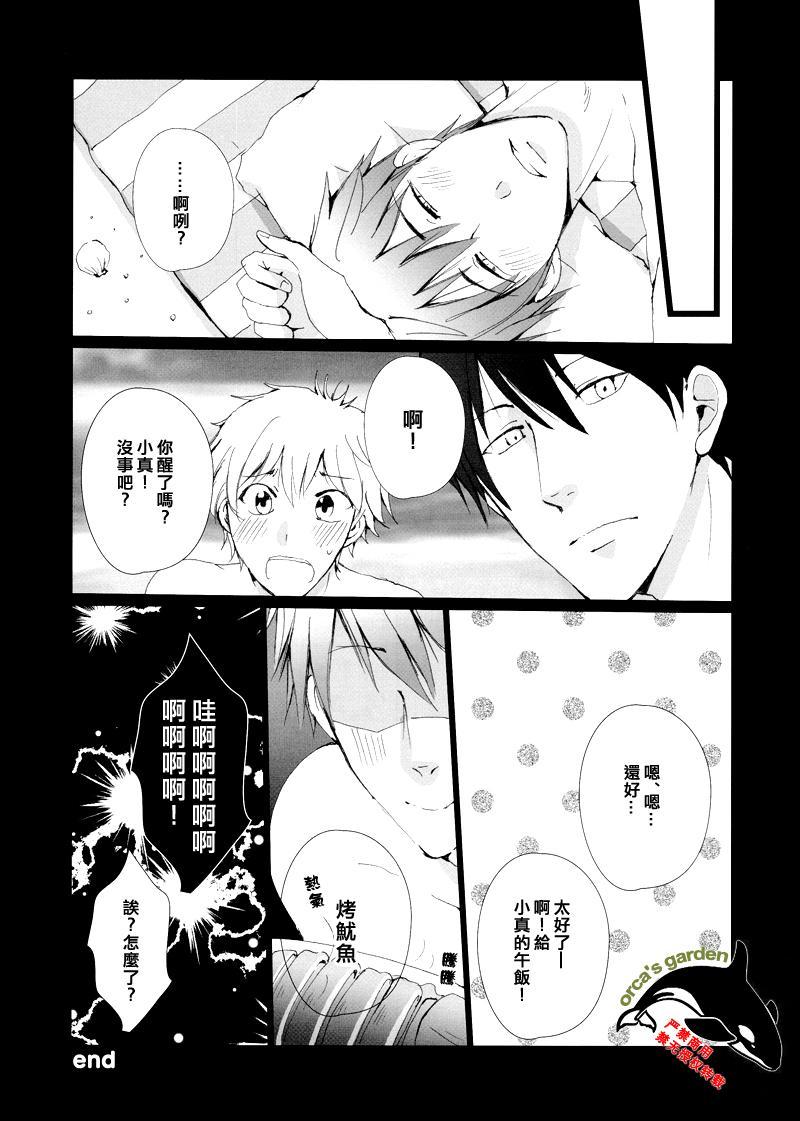 Mako-chan wo Ika sou! 10