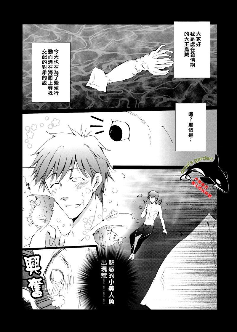 Mako-chan wo Ika sou! 2