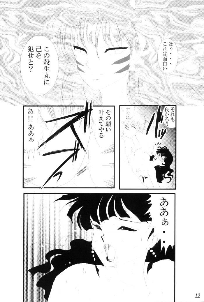 Yami no Toriko 12