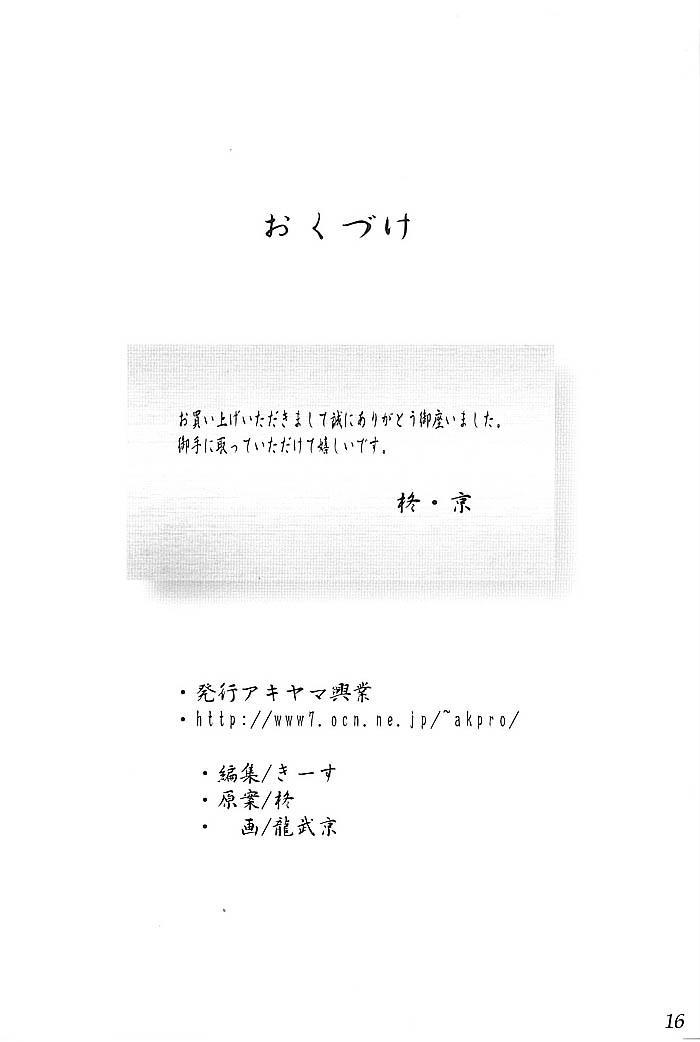 Yami no Toriko 16