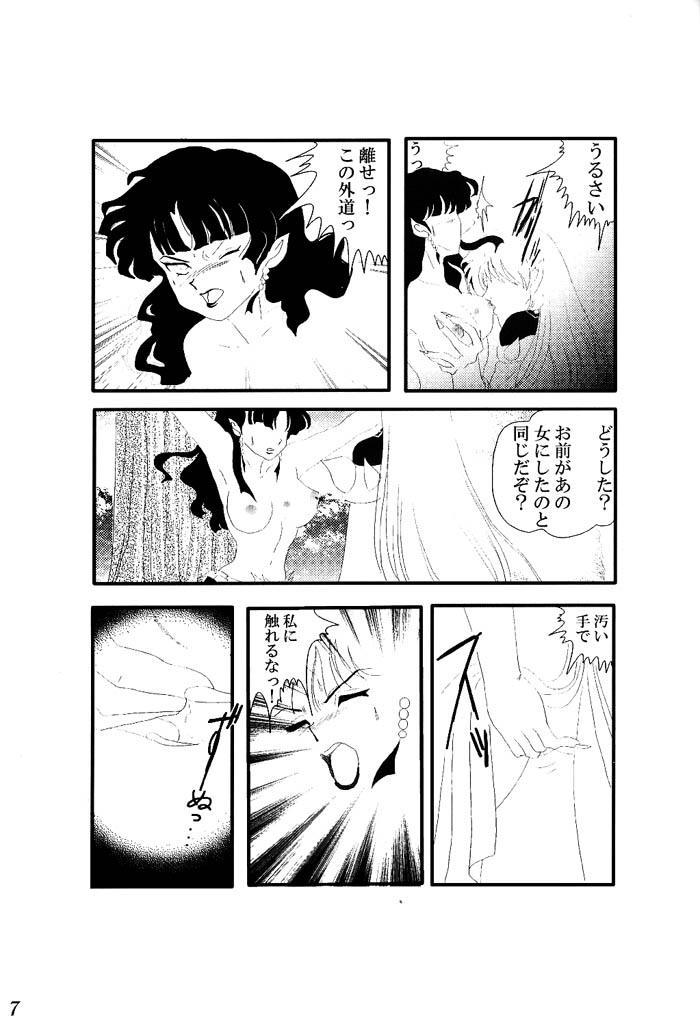 Yami no Toriko 7