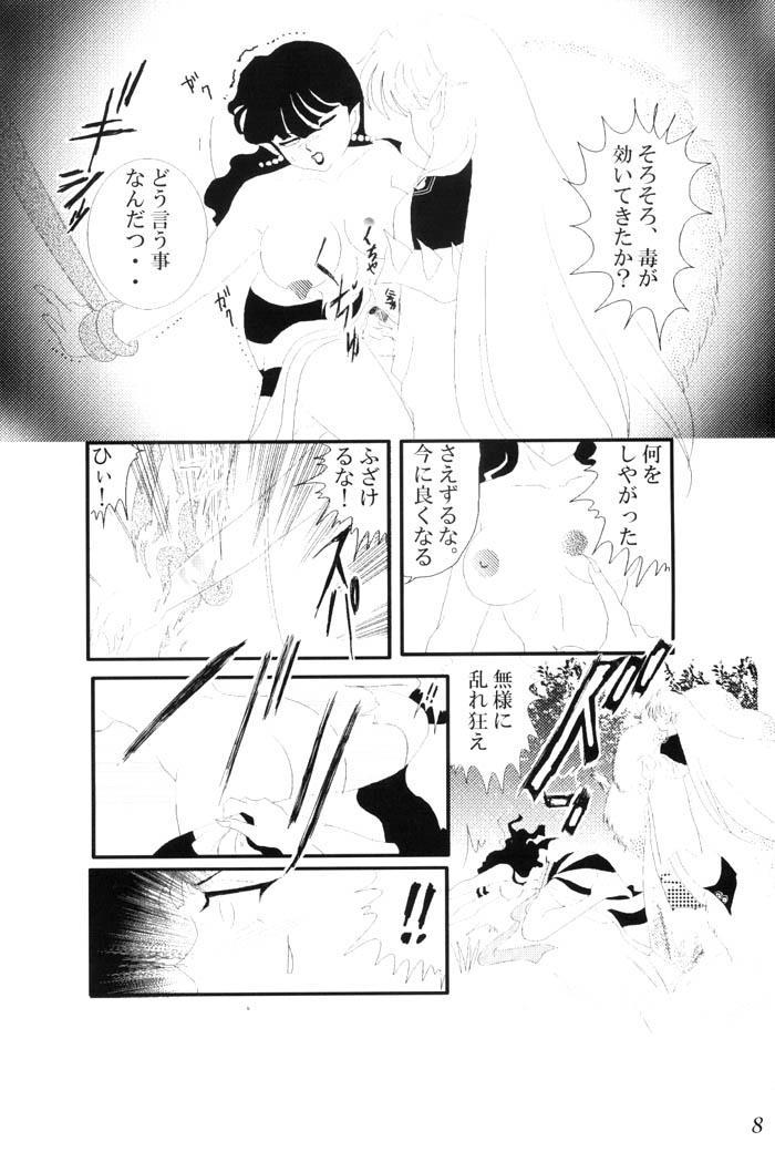 Yami no Toriko 8