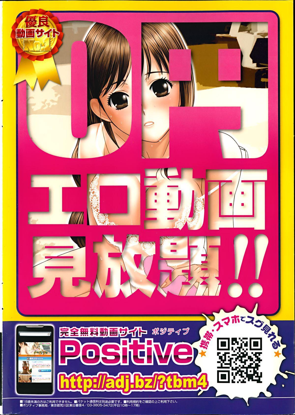 Monthly Vitaman 2014-11 1