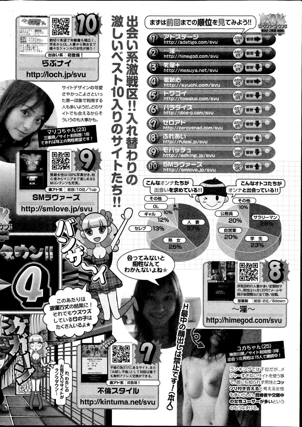 Monthly Vitaman 2014-11 249