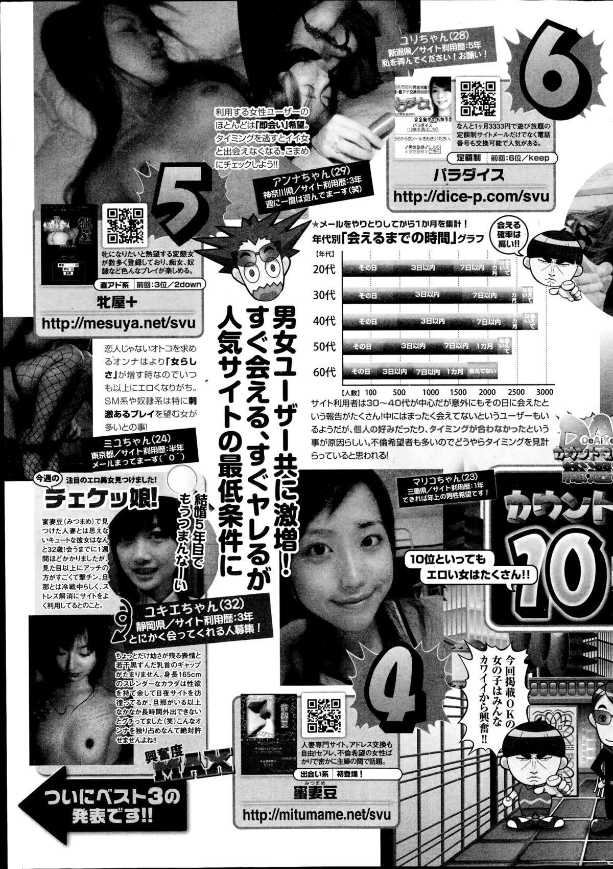 Monthly Vitaman 2014-11 250