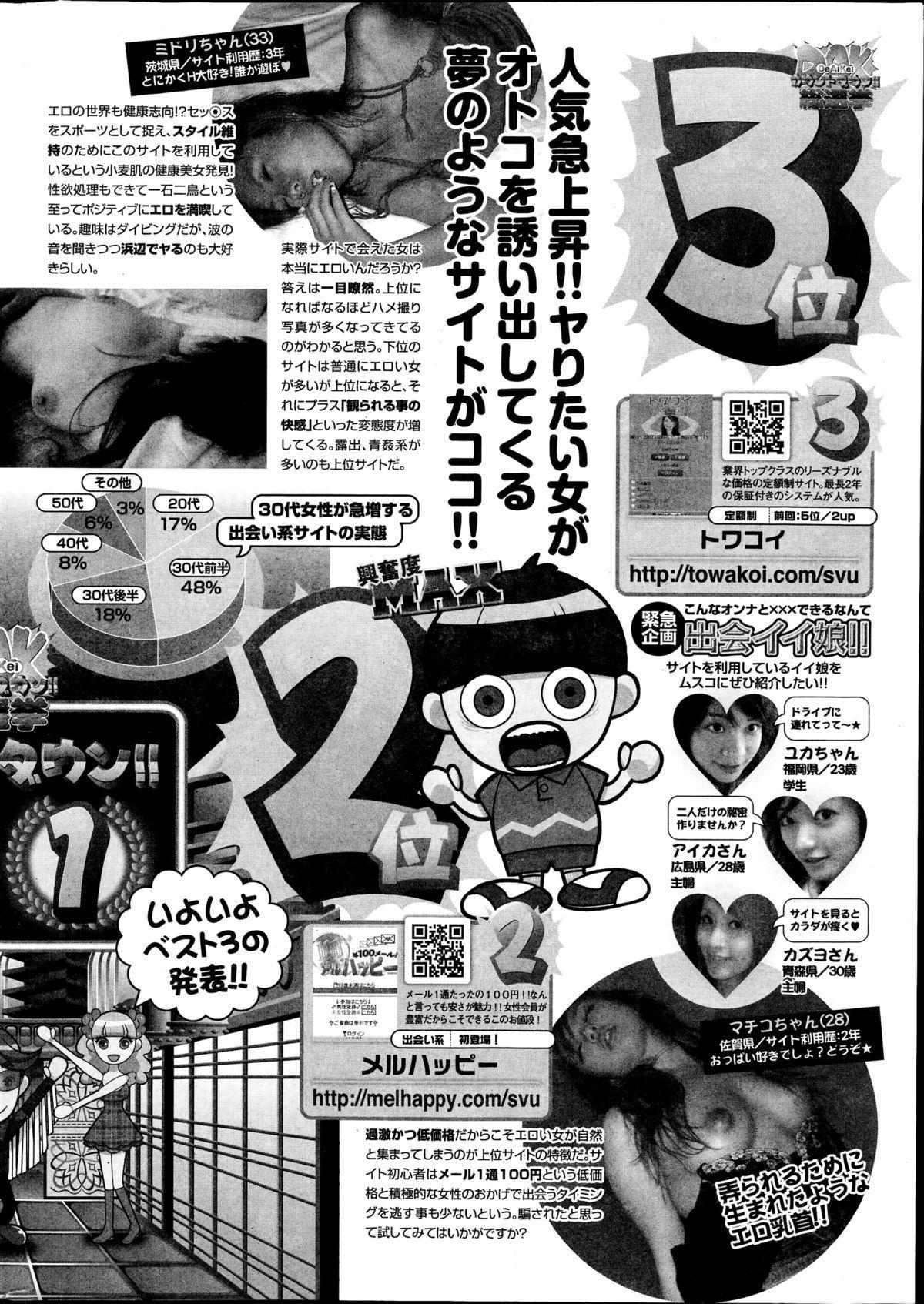 Monthly Vitaman 2014-11 251