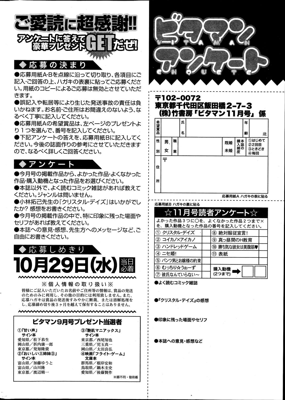 Monthly Vitaman 2014-11 255