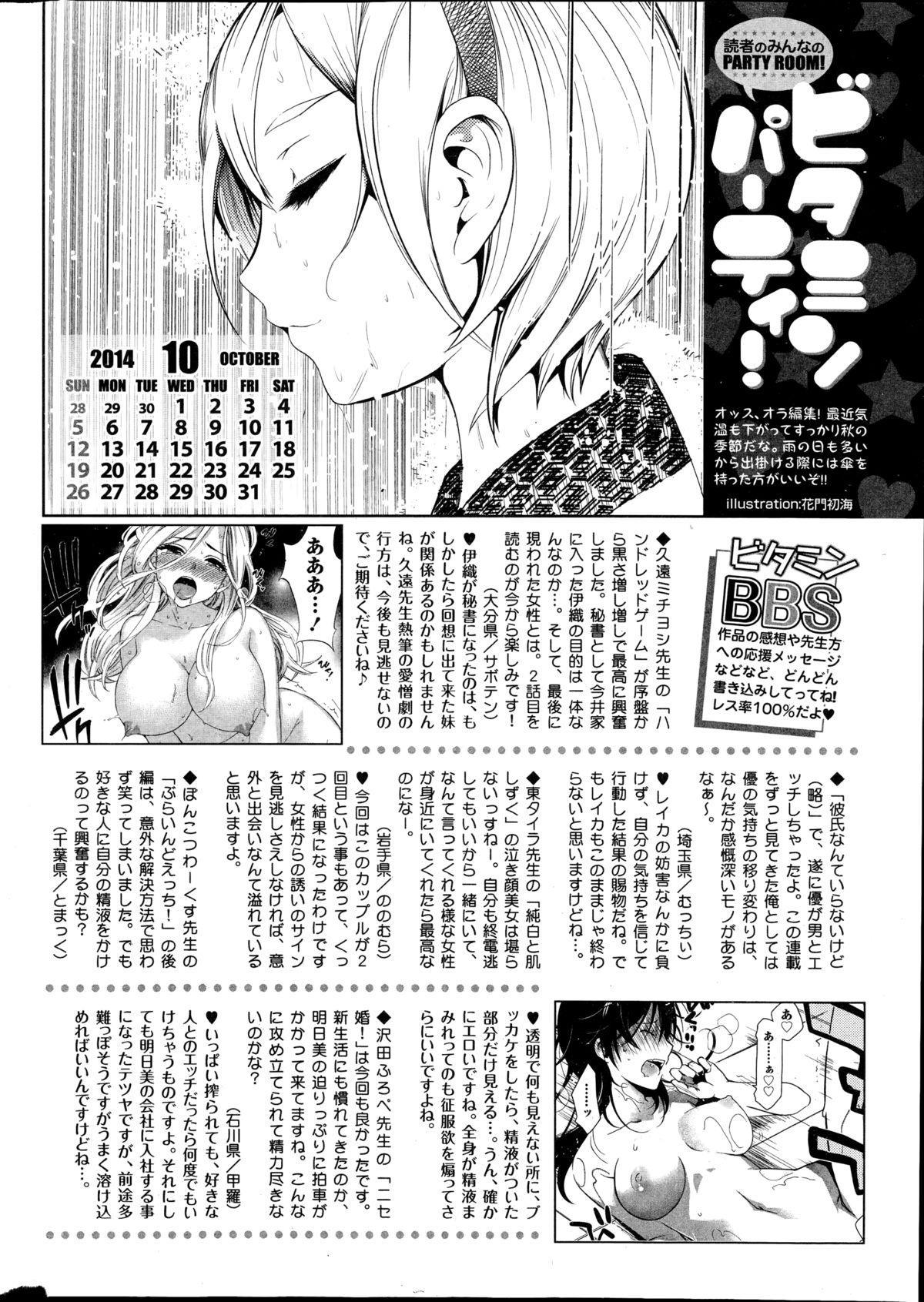 Monthly Vitaman 2014-11 257