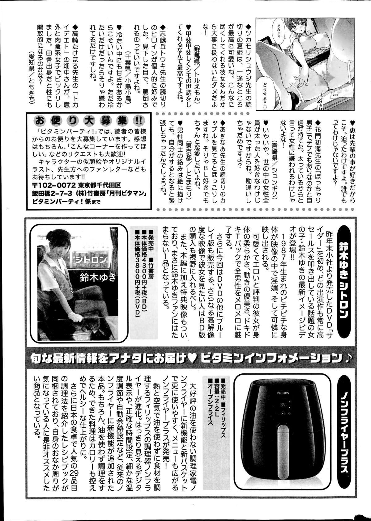Monthly Vitaman 2014-11 258