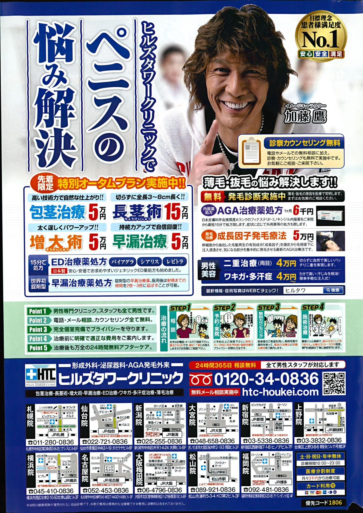 Monthly Vitaman 2014-11 262