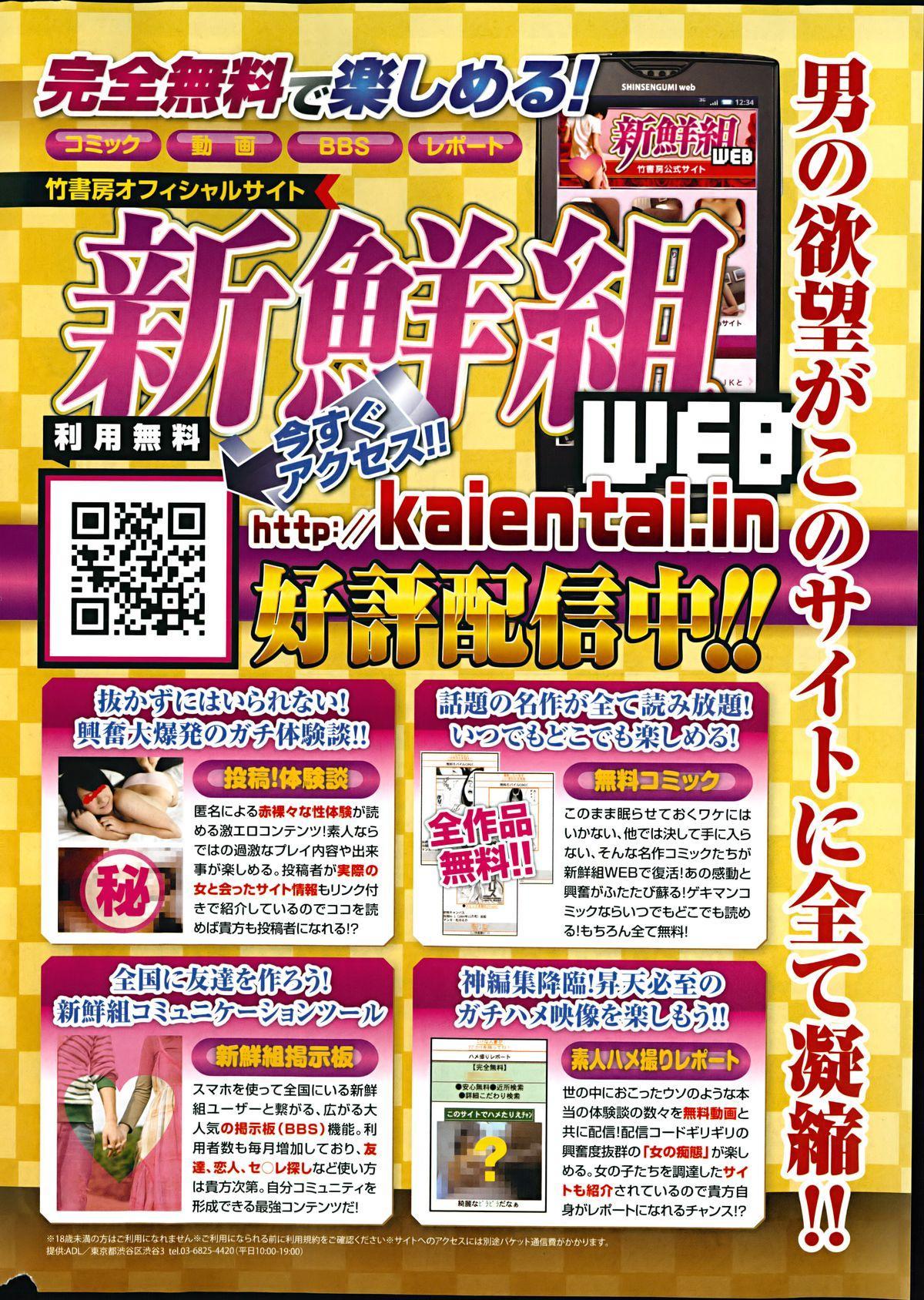 Monthly Vitaman 2014-11 263