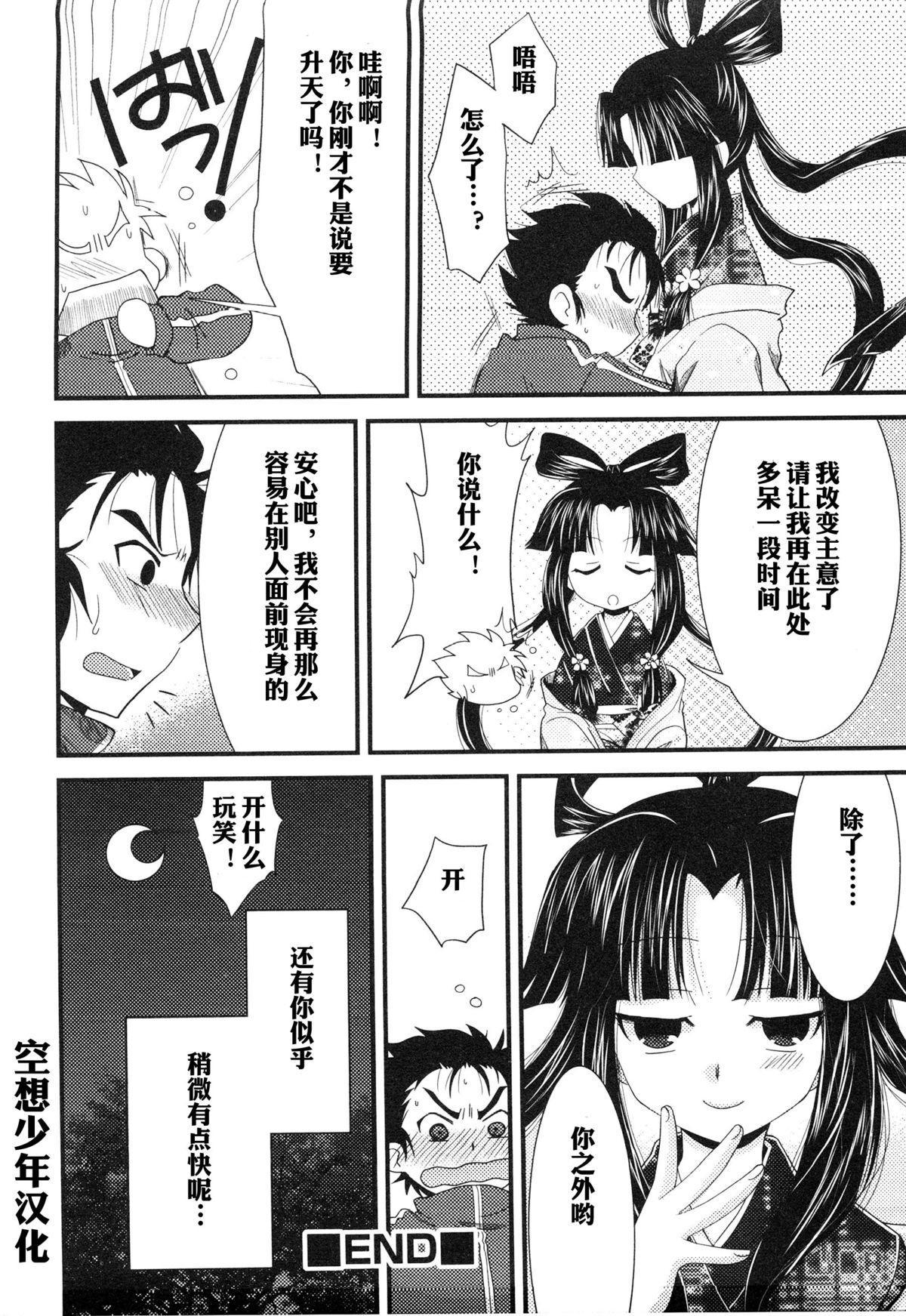 Shuugetsu Yoru Soushi 17