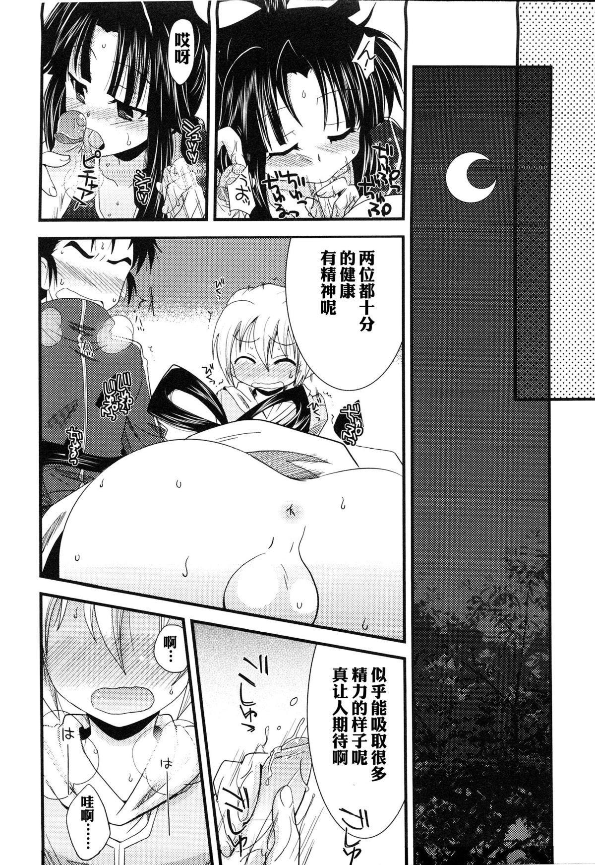 Shuugetsu Yoru Soushi 5