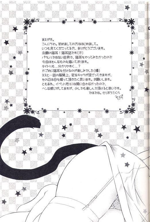 Neko Moe 3