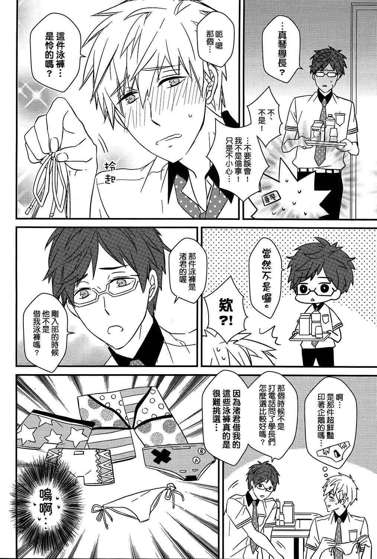 MakoRei Kikan #02 14